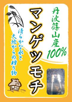 mangetsumochi